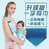 嬰兒背帶前抱式橫抱式初生新生兒一字布背巾簡易抱袋夏季抱娃神器 QG4430『M&G大尺碼』