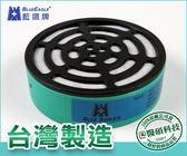 【醫碩科技】藍鷹牌 RC-2 澳規一般有機濾毒罐(適用單/雙濾罐式防毒口罩) 安全防護最佳