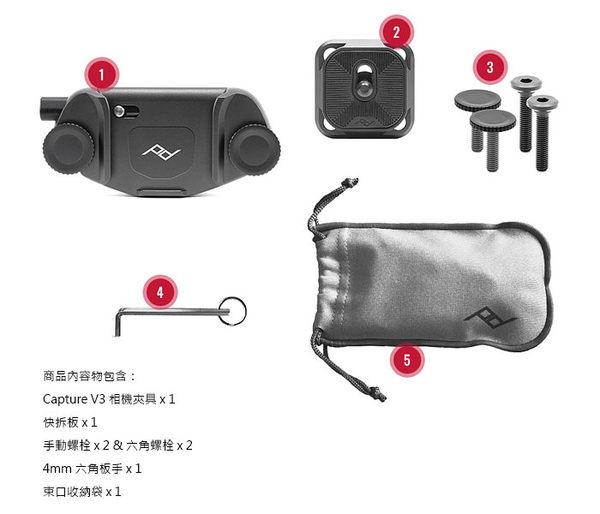 ★相機王★Peak Design Capture V3 相機快夾系統 典雅黑
