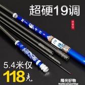 釣魚竿超硬19調6H超輕5.4台釣竿日本進口碳素28鯉桿6.3米魚竿手竿 NMS陽光好物