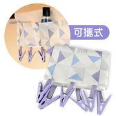 可攜式收納袋掛架/旅行布藝衣服掛架(含6個夾子) 乙入 隨機出貨不挑款/色 ◆86小舖 ◆