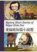 愛倫坡短篇小說選(25K彩圖經典文學改寫 MP3)