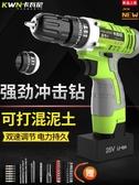 電鑽 手鉆電動充電式電鉆電動螺絲刀手電轉鉆家用起子小手槍鉆【快速出貨】
