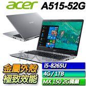 【ACER宏碁】【再送好康禮】Aspire 5 A515-52G-57ZU 銀  ◢15.6吋窄邊框獨顯筆電 ◣