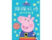 粉紅豬小妹佩佩好棒聰明獎勵書(PG005H)