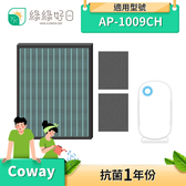 綠綠好日 副廠 一年份濾網組 適用 Coway AP1009ch AP1008 AP1010 AP1009 濾網 coway濾網 Coway濾網