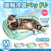 YSS 玉石冰雪纖維散熱冷涼感窩型寵物床墊/睡墊M(3色)粉紅