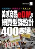 (二手書)美感商品eDM與網頁型錄設計400超精選:版面設計+協調配色+精準行銷