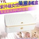 台灣24小時現貨可攜式餐具消毒盒手機眼鏡紫外線美妝玩具殺菌消毒器家用小型餐具 【免運】
