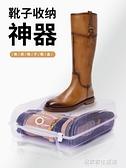 【大號加寬】靴子收納神器鞋盒長靴盒收納透明放塑料鞋子AJ球鞋柜 居家家生活館