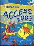 二手書博民逛書店 《好用易學資料庫 Access 2003》 R2Y ISBN:9575129342│陳彰文