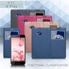 XM HTC U Play 宇宙之星視窗支架皮套