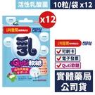[12包396元] 小兒利撒爾-健康補給站 Quti軟糖(乳酸菌)