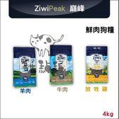 ZiwiPeak巔峰〔96%鮮肉狗糧,3種口味,4kg〕
