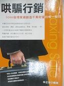 【書寶二手書T1/行銷_B6S】哄騙行銷_林正安