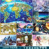 拼圖1000片成人益智玩具兒童動漫夢幻風景趣味星空裝飾畫定制禮物 YX2961『miss洛羽』