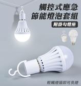 【coni shop】NE燈泡+掛勾燈座套裝組 觸控式應急LED省電燈泡 7W 緊急照明 觸控 停電燈 家用 露營 現貨