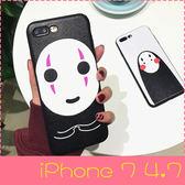 【萌萌噠】iPhone 7  (4.7吋) 日本動漫卡通 無臉男保護殼 全包矽膠軟殼 手機殼 手機套