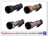 EC easyCover Lens Oak For Tamron 150-600mm 保護套(150-600,公司貨)
