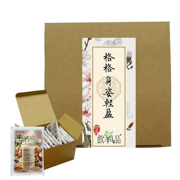 【格格身姿輕盈】飲氧品25g隨身包1盒(共12包)