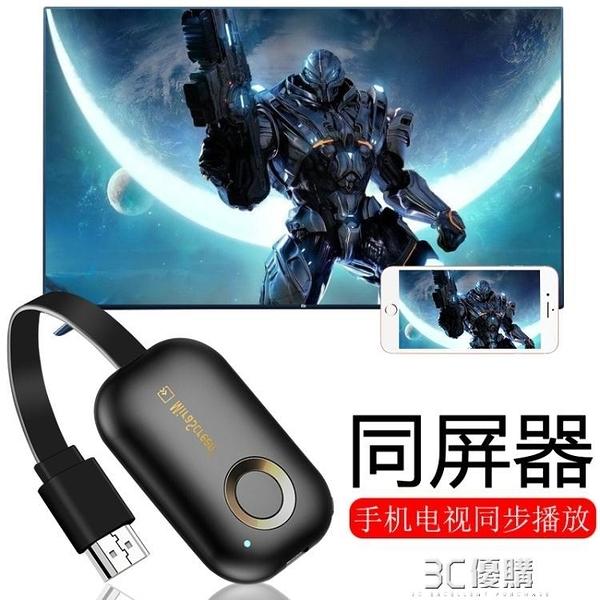 同屏器 創穗 手機連接電視轉換器無線hdmi同屏器 手機投屏器投影儀轉接器 3C優購HM