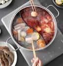 鴛鴦鍋 鴛鴦鍋304不銹鋼電磁爐專用加厚...