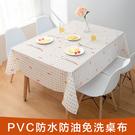 北歐長方形防水防油免洗PVC桌布 餐桌巾 茶几布 90*137cm (顏色隨機出貨)