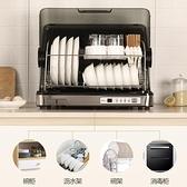 消毒櫃 消毒櫃迷你小型家用翻蓋式廚房台式紫外線免瀝水帶烘干