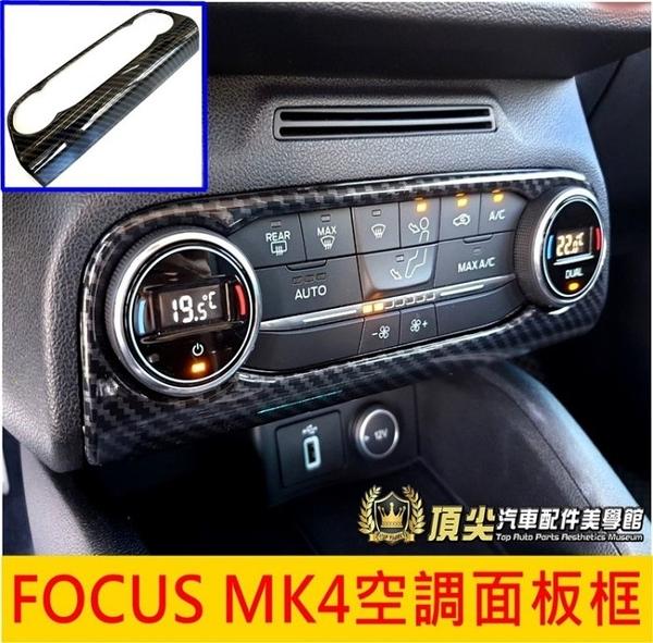 FORD福特【FOCUS MK4空調面板框】冷氣開關飾板 卡夢裝飾條 2019 新FOCUS