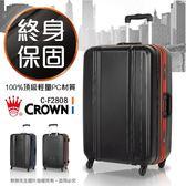 【現買現送$924】Crown皇冠100%PC材質 直條紋霧面硬殼拉桿箱行李箱 金屬鋁框大容量 27吋 C-F2808