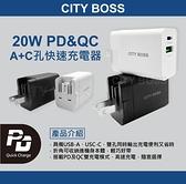 【快充模式不跳電】商檢認證 20W PD+QC3.0 快速充電器 大電流 USB TYPE-C 充電器