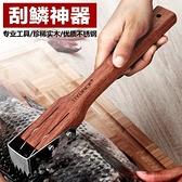 日本木柄刮魚鱗神器家用魚鱗刨打鱗刮鱗器去魚鱗刨工具殺魚刀手動 設計師生活