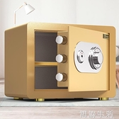 機械保險櫃家用小型保險箱防盜迷你帶鑰匙2530家用保險櫃箱45cm品牌隱形可固 中秋節全館免運