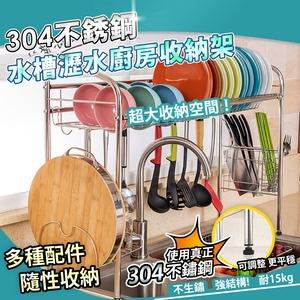 【家適帝】304不銹鋼水槽瀝水廚房收納架2入 (雙槽)304 雙槽 2入