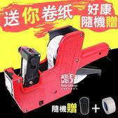 【妃凡】隨機贈卷紙墨球!單排標價機 MX-5500 打價機 打碼機 標價機 價格器 8位單排標價機 77