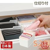【日本製】【Inomata】日本製 內衣收納盒 S 兩件組(一組:3個) SD-13679 - Inomata