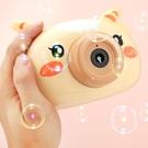 泡泡機 少女心兒童吹泡泡機照相機電動全自動泡泡槍網紅女生玩具【快速出貨八折下殺】