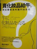 【書寶二手書T1/行銷_MEC】賣化妝品給牛-頂尖銷售員的獨門待客術_長谷川桂子