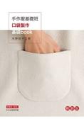 手作服基礎班:口袋製作基礎book (暢銷版)