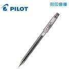 PILOT 百樂 LH-20C5-B 黑色 0.5 超細鋼珠筆 1支