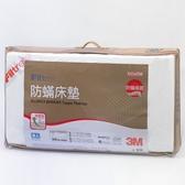 【3M專櫃】防蹣記憶床墊中密度支撐型(單人長105*寬186*高6cm送防螨舒適枕*1顆AP-CT301-F