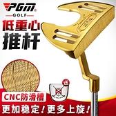 球桿 PGM 正品!高爾夫球桿 推桿 職業單支golf 帶瞄準線 大號握把 MKS生活主義