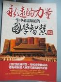 【書寶二手書T4/心靈成長_JPA】永遠的力量:生中必需知道的國學智慧_邢群麟