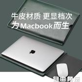 ACECOAT蘋果電腦包13/16寸Macbook Pro內膽包Air13.3筆記本Mac保護套 自由角落