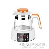寶寶恒溫調奶器玻璃水壺嬰兒智慧沖奶機泡奶粉機自動暖奶器【1995新品】