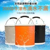 折疊水桶汽車用洗車水桶車載戶外便攜式水桶加厚大號釣魚桶折疊桶-享家