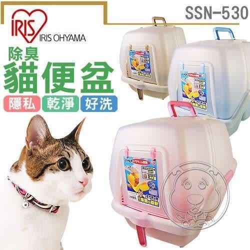 【zoo寵物商城】 IRIS》SSN-530除臭貓便盆 (桃│青│茶色)