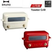Bruno Toaster Grill 掀蓋的燒烤式烤箱 烤麵包機