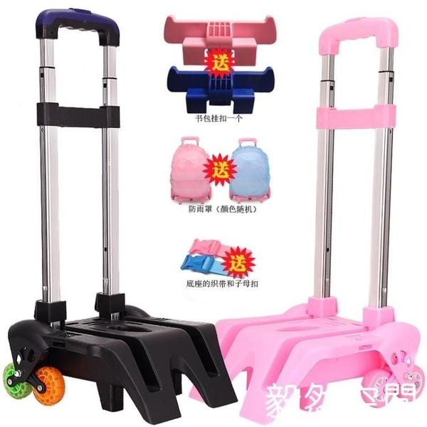 新品促銷 小學生書包拉桿架子兩輪三輪爬梯車架學生背包可摺疊拉桿書包配件【快速】
