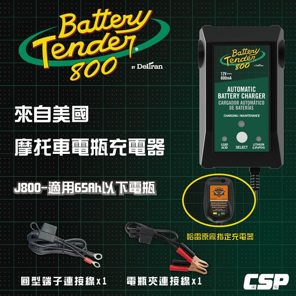 Battery Tender J800 機車電瓶充電器12V800mA /鉛酸.鋰鐵電池充電 CSP進煌 充電器 充電機